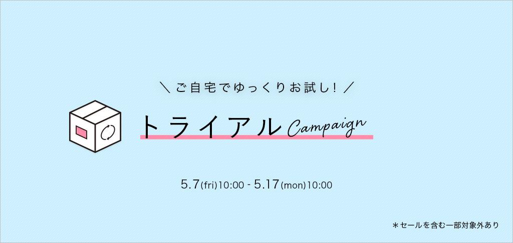 トライアルキャンペーン