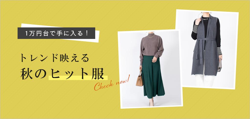 1万円台で手に入る秋の新作